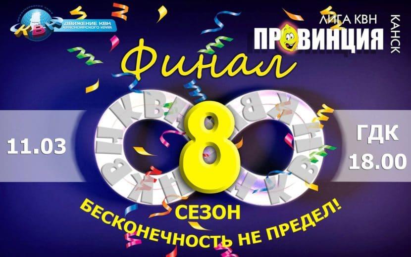"8 сезон лиги ""Провинция"" – финал."