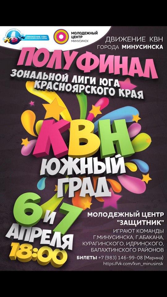 """Полуфинал """"Южного града"""" 12 команд встретятся в Минусинске 6 и 7 апреля"""