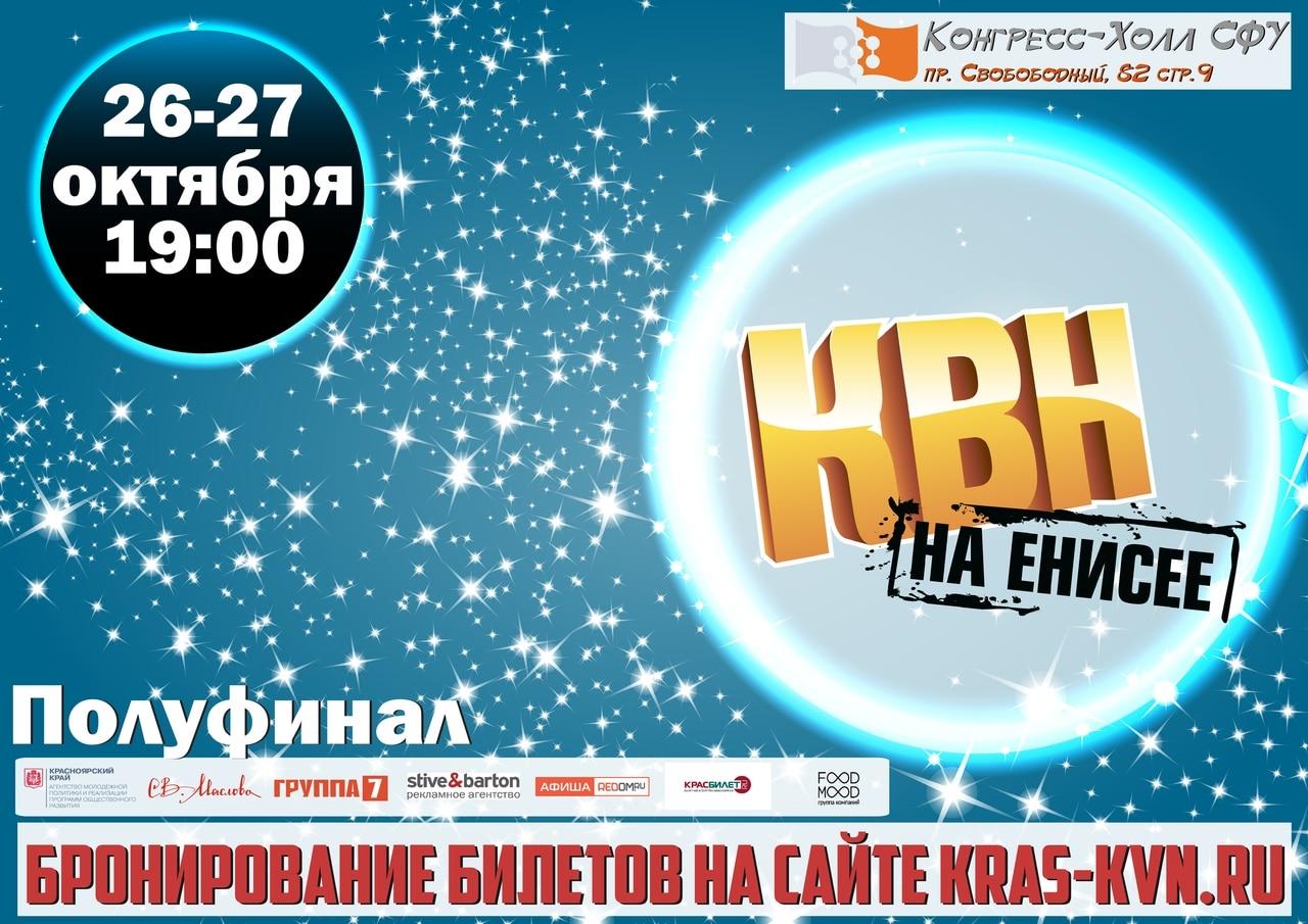 «КВН на Енисее» выходит с летних каникул! 26 и 27 октября пройдут полуфинальные игры
