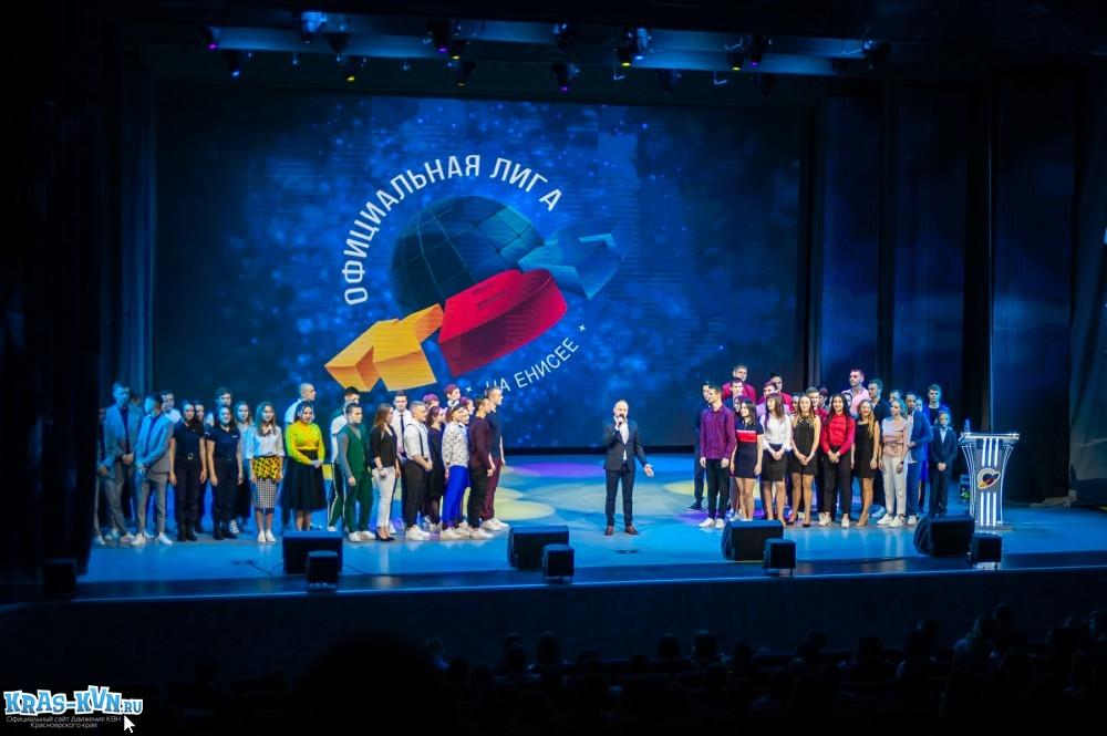Первый Полуфинал Официальной лиги МС КВН «КВН на Енисее» Онлайн трансляция